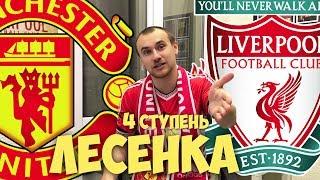 Манчестер Юнайтед Ливерпуль Прогноз / Прогнозы на Футбол / 4 СТУПЕНЬ ЛЕСЕНКИ!!!