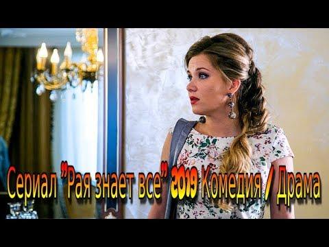 Сериал «Рая знает всё!» (2019) смотреть комедийный фильм 50 серий на канале «РОССИЯ» - Трейлер-анонс