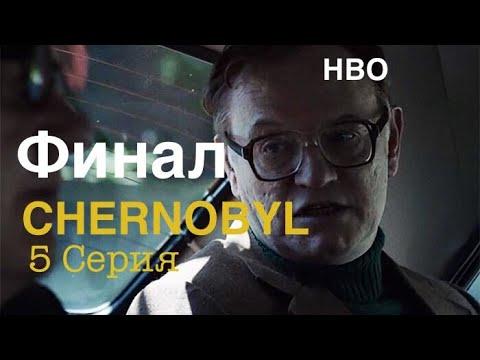 Чернобыль 2019 - 5 Серия HBO  Какова цена лжи? Обзор.