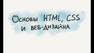 Основы HTML, CSS и веб-дизайна