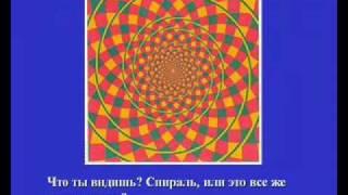 глюки или обман зрения.flv