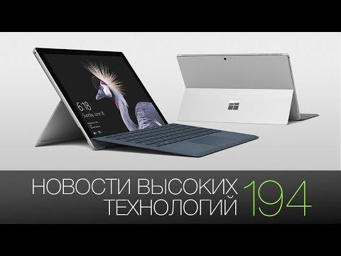 Новости высоких технологий #194: The New Surface Pro и робот-полицесйкий