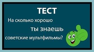 Тест: На сколько хорошо ты знаешь советские мультфильмы?