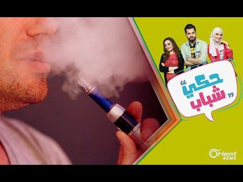 هل تساعد السيجارة الالكترونية في الإقلاع عن التدخين؟ - حكي شباب  - 21:55-2018 / 11 / 11
