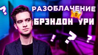 БРЭНДОН УРИ НЕ УМЕЕТ ПЕТЬ?! 🤯 Разбор вокала Brandon Urie   Panic at the disco