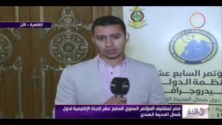 الاخبار - مصر تستضيف المؤتمر السنوي السابع عشر للجنة الإقليمية لدول شمال المحيط الهندي