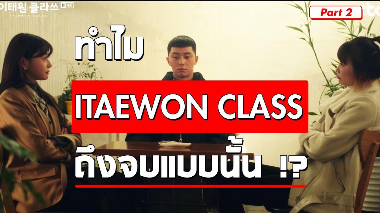 Itaewon Class ทำไหมจบแบบนั้น ? วิเคราะห์ตัวละครหลักของเรื่อง [Part 2]
