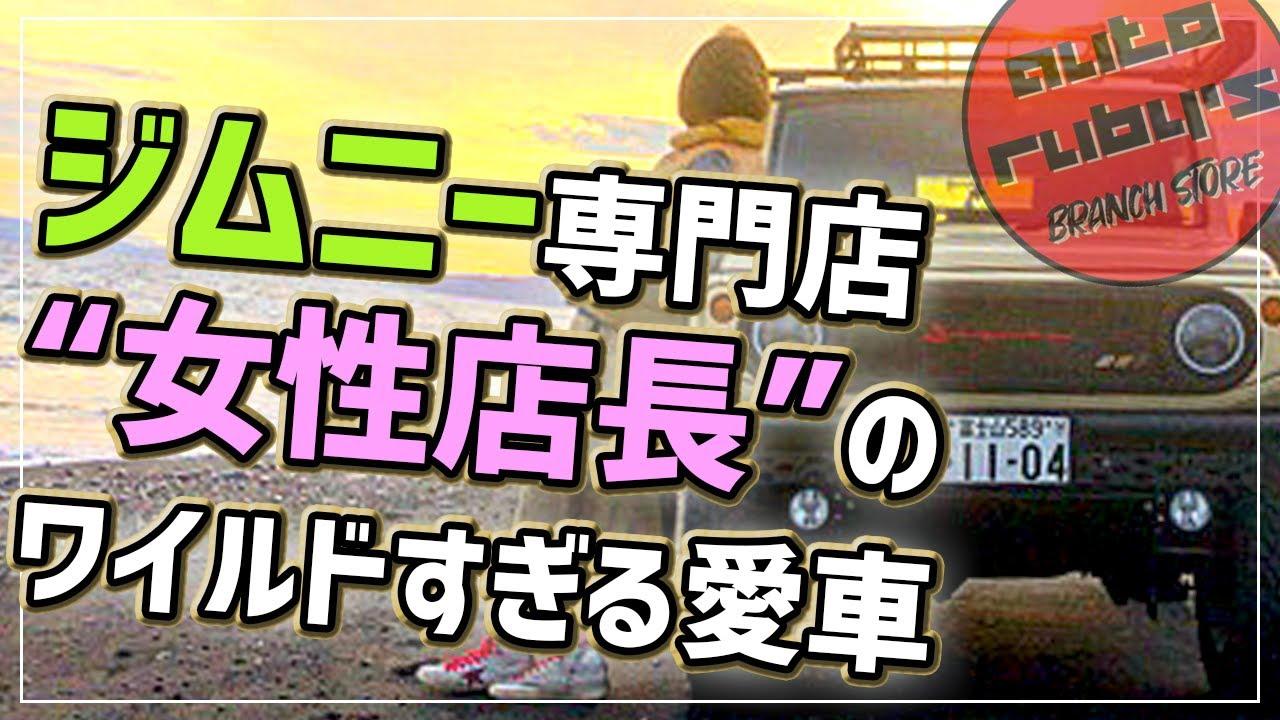 【ジムニー女子】女性店長のワイルドすぎる愛車【オートルビーズ】