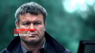 На глубине (2015) трейлер фильма