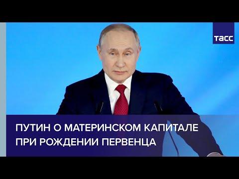 Путин: семьи получат материнский капитал уже при рождении первенца