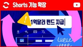 Shorts 기능 확장, 쇼츠펀드 내용 및 유튜브 6월…