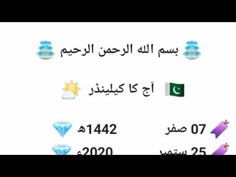 Today Islamic Date - Islamic Calendar Today Date Friday Quotes - Happy Friday,wishes,greetings,