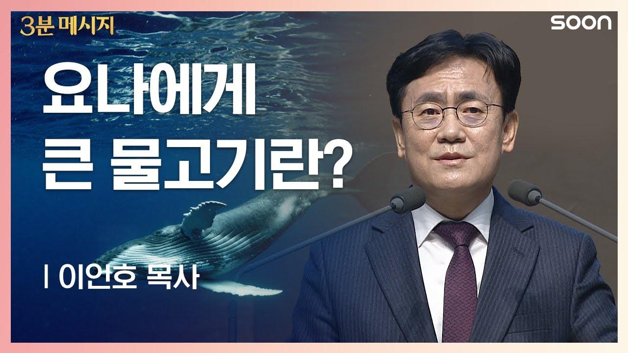 요나에게 큰 물고기란? | 이인호 목사 ????요나의 기도 | CGNTV SOON 3분 메시지