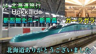 (14) 北海道旅行 ガラガラの北海道新幹線でさらば北海道!!