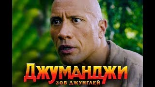Кино 2018 Джуманджи 2  JUMANJI 2 KINO