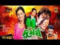 Durdhorsho - দুর্ধর্ষ l Shakib Khan, Shakiba, Misha l Bangla Movie l Kibria Films