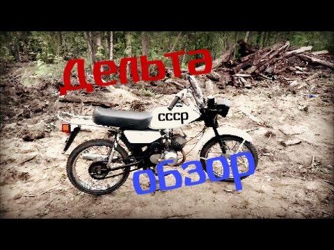 Обзор мопеда Дельта (СССР)
