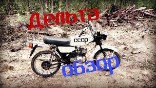 Обзор мопеда Дельта СССР