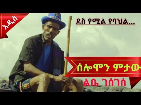 ሰሎሞን ምታው Solomon Mitaw ልቤ ገሰገሰ New Ethiopian Music 2020 ዋ በለው ኮንሰርት ደብረብርሃን