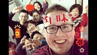 我过了一个很有年味儿的春节,你呢? 【中国女婿在上海过年】 thumbnail