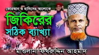 জিকিরের ব্যাখ্যা New Bangla Waz Mahfil 2019 Maulana Fakruddin Ahmed মাওলানা ফকরুদ্দিন আহমেদ