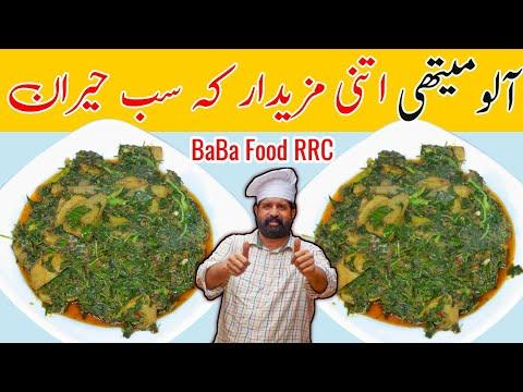 Aloo Methi Recipe