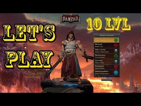 видео: Игра за инквизитора - panzar
