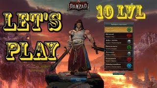 Игра за инквизитора - Panzar