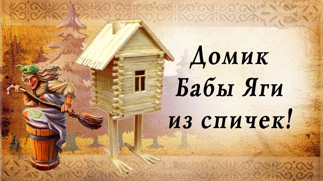 Дом Бабы Яги из спичек | Русские сказки | идеи для творчества с детьми