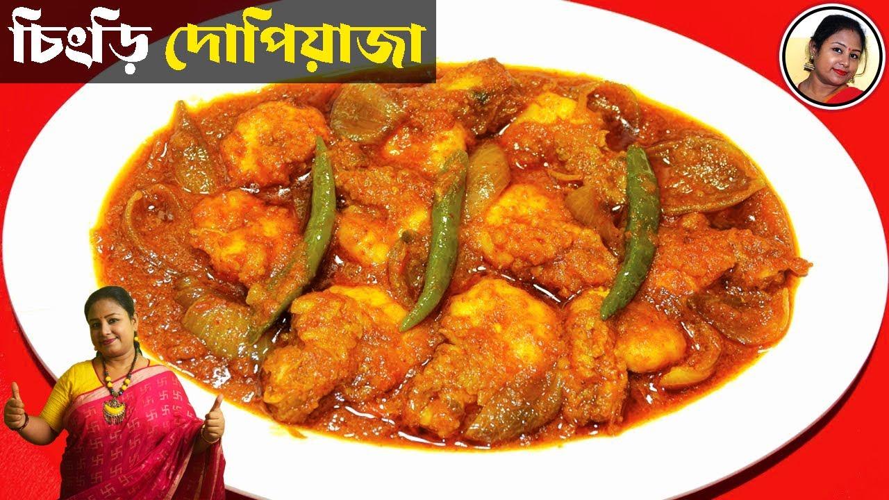 recipe: chicken dopiaza recipe bengali [25]