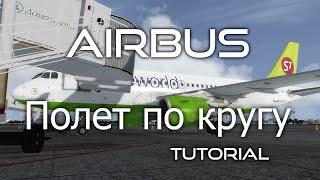 [P3D] Aerosoft Airbus A319 Урок 1: Полет по кругу