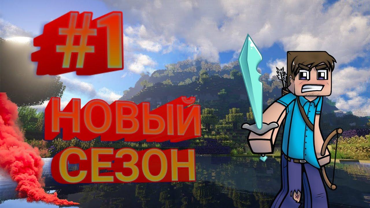 ВЫЖИВАНИЕ В МАЙНКРАФТ С МОДАМИ 1.7.10 #1 серия - Начало путешествия