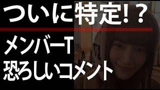 【衝撃】NGT山口真帆暴行事件の真相。NGT48の太野彩香(たのあやか)恐ろしいコメントの数々