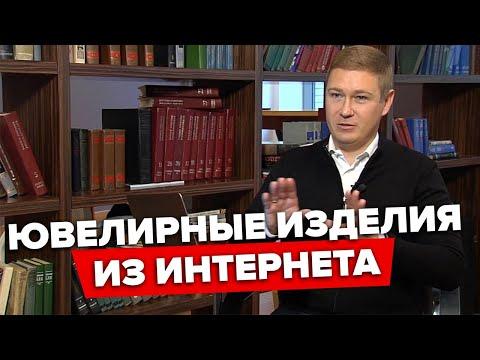 Артём Соколов, президент  АКИТ. Первый канал. Драгоценности из интернета