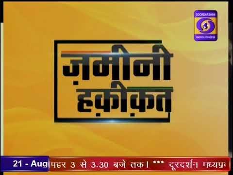 Ground Report Madhya Pradesh: PM Awas Yojna Ashoknagar