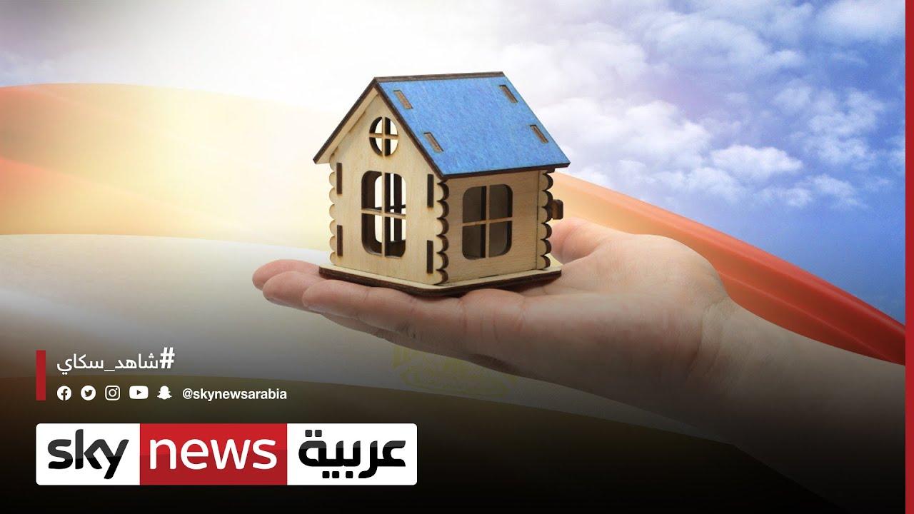 مصر تفعل مبادرة التمويل العقاري الجديدة| #الاقتصاد  - 13:56-2021 / 7 / 29