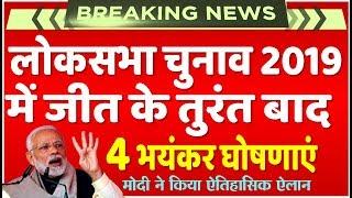 Today Breaking News ! आज 23 मई 2019 के मुख्य समाचार बड़ी खबरें PM Modi news, election results