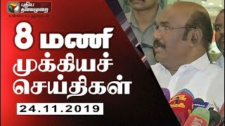 Puthiya Thalaimurai 8 AM News 24-11-2019