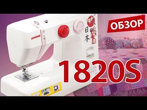 Janome 1820S   Швейная машина   Обзор основных операций