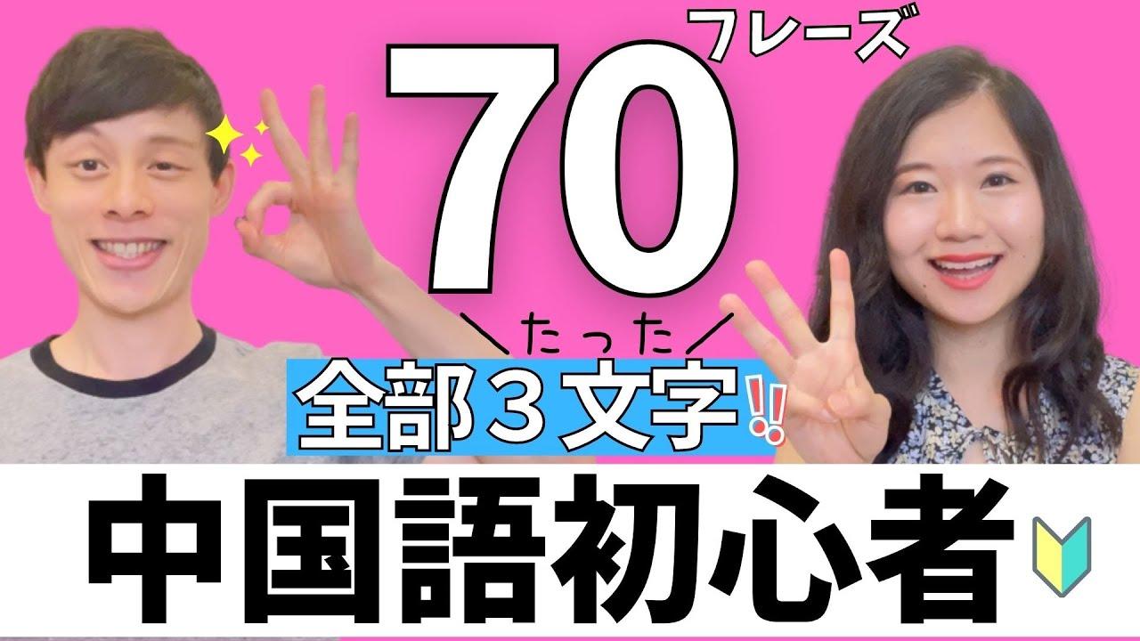 【中国語初心者向け】台湾人がよく使う3文字だけで伝わるフレーズ70!