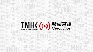 銅鑼灣一帶情況 | TMHK News Live 新聞直播