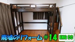 Abandoned room DIY project #14 Loft bed Finale!【Eng CC】