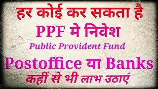 PPF For Tax Rebate Sec 80 C II  Safe and Guaranteed investment in Postoffice and Bank ll new 2018