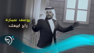 يوسف سماره - راح ابيعك / Offical Video