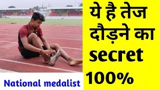How to run fast in Hindi | Best Exercise for run faster | Tej kaise daude | run fast in hindi |