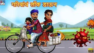 Gareeb ka Lockdown  गरबच लकडउन  Marathi Goshti  Moral Stories  Fairy tales  Marathi Story