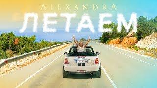 Смотреть клип Alexandra - Летаем