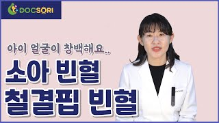 #68(SUB)소아의 빈혈, 철결핍 빈혈/anemia …