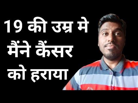 3rd Stage À¤• À¤¸à¤° À¤• À¤¹à¤° À¤¯ Cancer Motivational Video In Hindi Cancer Survivor Colon Cancer Patient Youtube