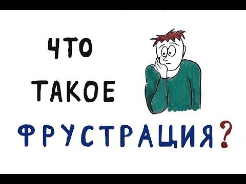 Видео Что такое фрустрация простыми словами